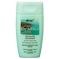 """Эмульсия – демакияж для всех типов кожи """"Косметика мертвого моря"""" Белита Витэкс"""
