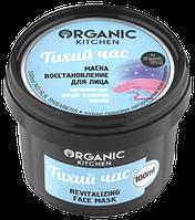 """Маска-восстановление для лица  """"Тихий час"""" Organic shop Organic Kitchen (Органик Шоп Органик Китчен)"""
