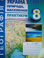 Географія 8 клас. Практикум.