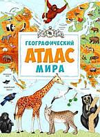 Географический атлас мира  Жученко М