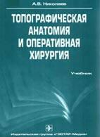 Топографическая анатомия и оперативная хирургия - Николаев А.В.