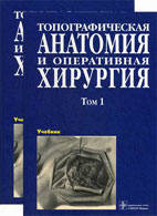 Лопухина Ю.М. Топографическая анатомия и оперативная хирургия (в 2-х томах)
