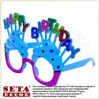 """Очки карнавальные """"Happy Birthday"""", синие"""