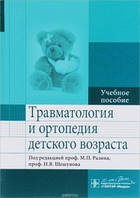 Максим Разин: Травматология и ортопедия детского возраста. Учебное пособие