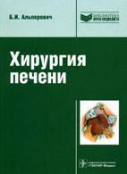 Хирургия печени - Альперович Б.И. - Практическое руководство