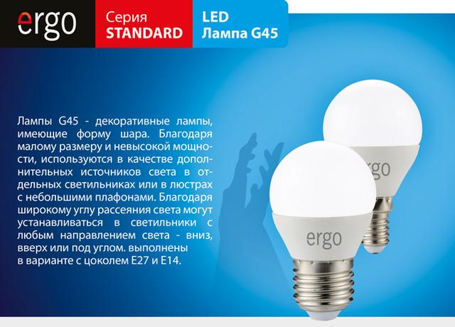 Светодиодная лампа G45 груша Ergo LED