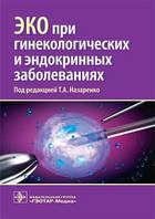 Назаренко Т. А. ЭКО при гинекологических и эндокринных заболеваниях