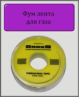 Фум лента для газа Gross 15 м (плотность 0,3 г/м³)
