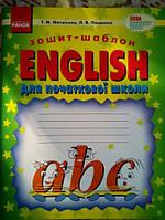 Англійська мова. Зошит - шаблон для початкової школи.