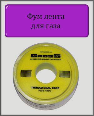 Фум лента для газа Gross 12 м (плотность 0,7 г/м.куб)