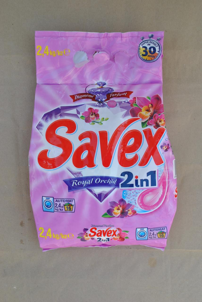 Пральний порошок автомат Savex 2400 грам