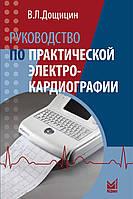 Дощицин В.Л. Руководство по практической электрокардиографии