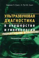 Норман Ч. Смит, Э. Пэт М. Смит Ультразвуковая диагностика в акушерстве и гинекологии понятным языком