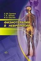 Гурленя, Багель, Смычек: Физиотерапия в неврологии