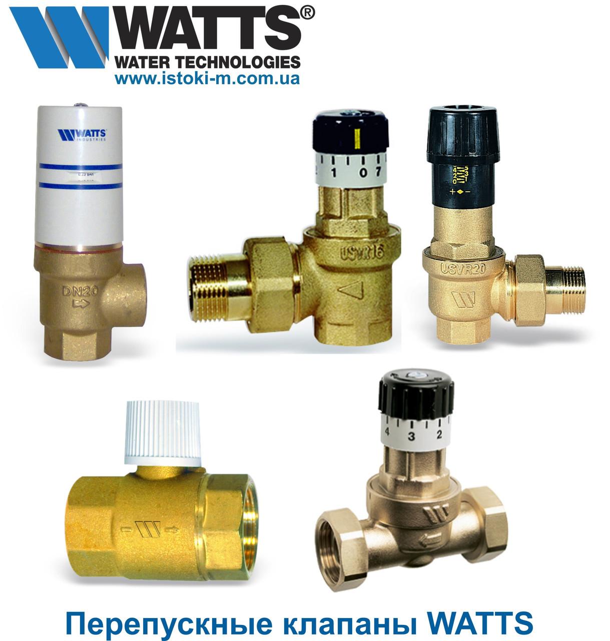 Купить перепускной клапан для системы отопления WATTS USVR запорожье