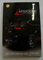 Каталог автомобильных пленок Armolan