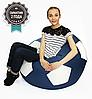 Кресло Мяч 90 см (ткань: оксфорд)