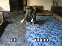 Химчистка ковров, ковролина, мягкой мебели