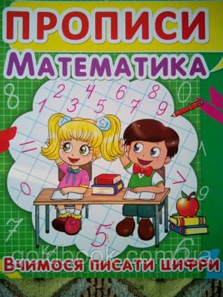 Математика. Прописи.