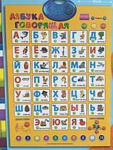 """Интерактивный плакат """"Говорящая Азбука""""  музыкальный обучающий 2003, русский алфавит Т"""
