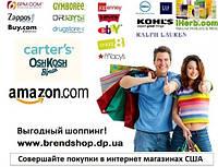 СП - Покупка и доставка товаров из США и Европы