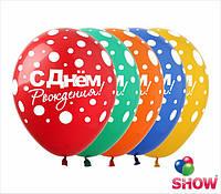 """Латексные воздушные шары с рисунком """"С днем Рождения горох"""", диаметр 12 дюймов(30 см),шелкография 5ст,100шт"""