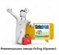 Рекомендації заводу Orling індивідуально для клієнтів