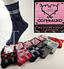 Женские шерстяные носки оптом DZ-02_603 Z. В упаковке 12 пар