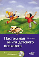 Настольная книга детского психолога (+СD). Загорная Е. В.