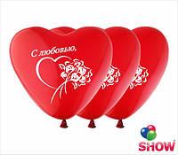 """Латексные воздушные шары сердце с рисунком """"С Любоью красные"""", диаметр 12 дюймов(30 см),шелкография 1ст,100шт"""