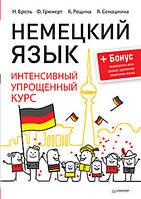 Немецкий язык. Интенсивный упрощенный курс + Бонус - звукозапись всех уроков.