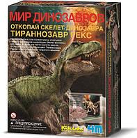 Набор 4M Археологические раскопки динозавра Тиранозавр Рекс (03221)