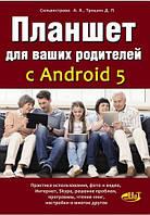 Планшет для ваших родителей с Android 5. Сильвестрова А.,Трошин Д.