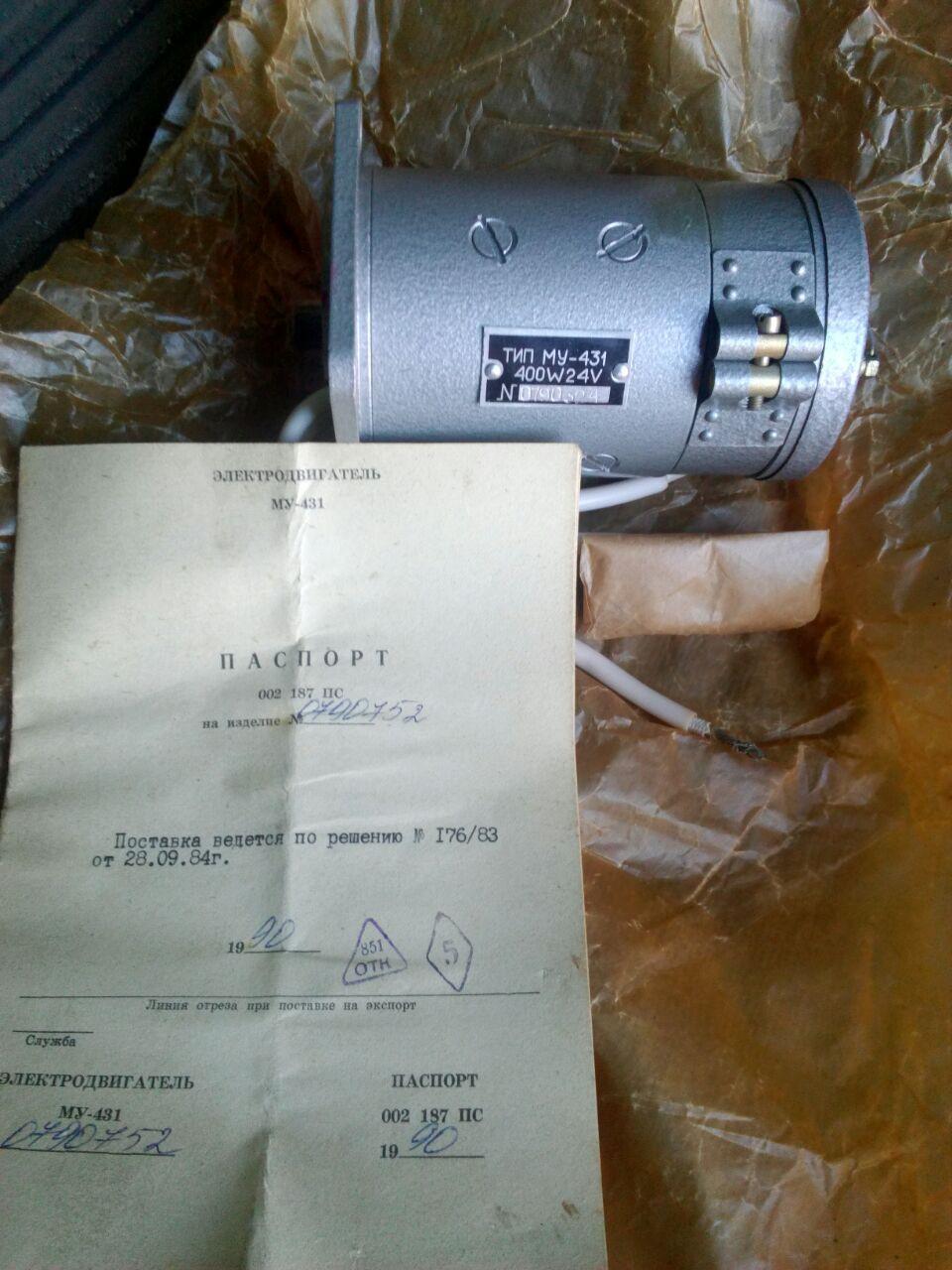 Электродвигатель МУ-431