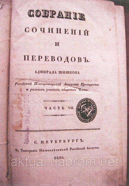Собрание сочинений и переводов. книга адмирала Шишкова