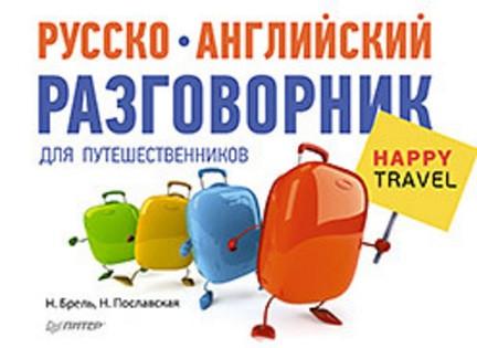 Русско-английский разговорник для путешественников Happy Travel.
