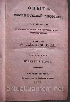 Антикварная книга    Опыт теории  военной географии. Автор    Языков.
