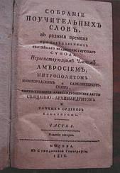 Книга антикварная    Собрание поучительных слов. Митрополит Амвросий.