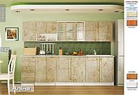 Кухня АЛИНА 2,6 м. Мебель Сервис