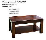 Стол журнальный СПАРТА Мебель Сервис
