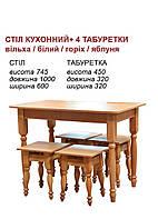 Стол кухонный + 4 табуретки Мебель Сервис