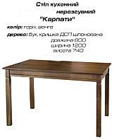 Стол обеденный КАРПАТЫ Мебель Сервис
