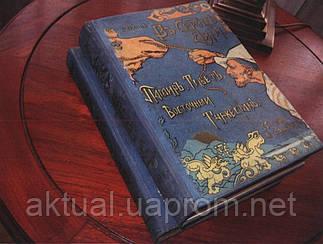 Антикварная книга — В сердце Азии. Автор Свен Гедин
