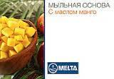 Основа для мыла с маслом манго  Melta Mango