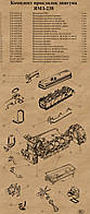 К/т прокладок ЯМЗ-238 (ГБЦ безасбестовая старого образца)