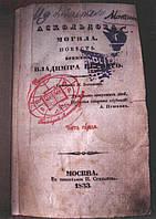 Антикварная книга      Аскольдова могила повесть времен Владимира первого. Автор      Загоскин.