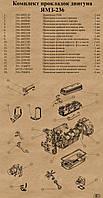 К/т прокладок ЯМЗ-236 (ГБЦ безасбестовая старого образца)