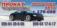 Прокат импортных автомобилей Черновцы