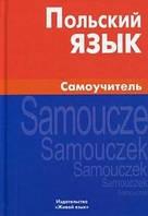 Польский язык. Самоучитель  Автор: Цивильская Е. Ю.