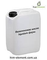 Вазелиновое масло liquidum фарм. Канистра 20 кг. (Минимальный заказ 2 канистры)